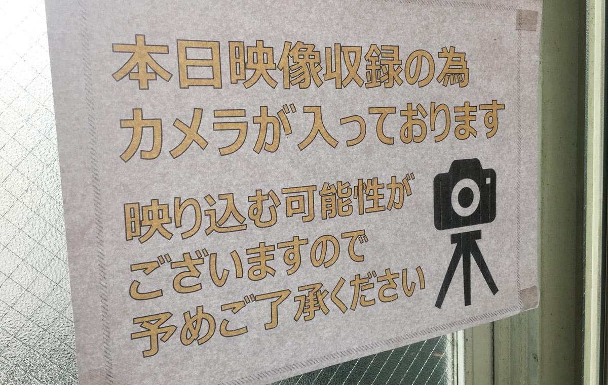 カメラ収録
