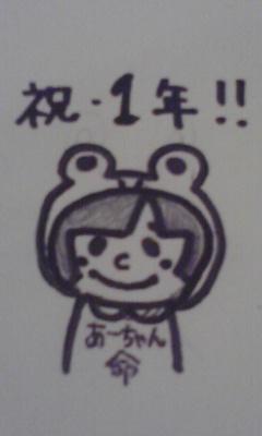 まぴのPerfume応援ブログ-090106_2351~01.jpg