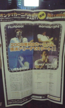 まぴのPerfume応援ブログ-090124_1854~01.jpg