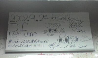 まぴのPerfume応援ブログ-090208_1349~01.jpg