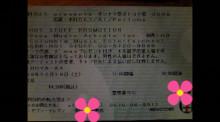 まぴのPerfume応援ブログ-091206_0042~0100010001.jpg