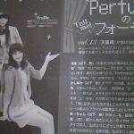 Perfumeエキスポ。