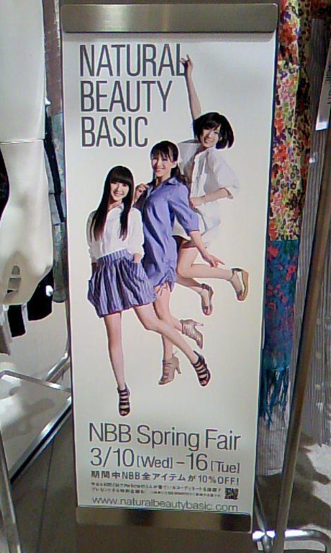 NBBに行ってきた。
