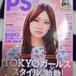 雑誌『PS』3月号。