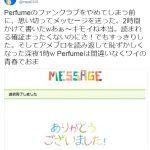 Perfumeのファンクラブを退会したお話。