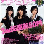 雑誌『電撃PSP』にPerfume