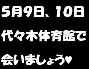 【ライブレポ】BUDOUKaaaaaaaaaaN!!!!! その4