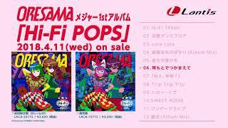 「Hi-Fi POPS」全曲視聴スタート!