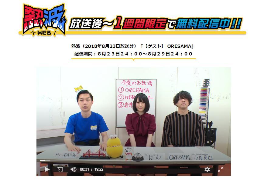 ORESAMA 熱波出演(2018.08.23)