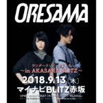 【ORESAMA ライブレポ】ワンダーランドへようこそ~in 赤坂BLITZ~