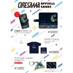 9/13ワンマン新グッズ発表!