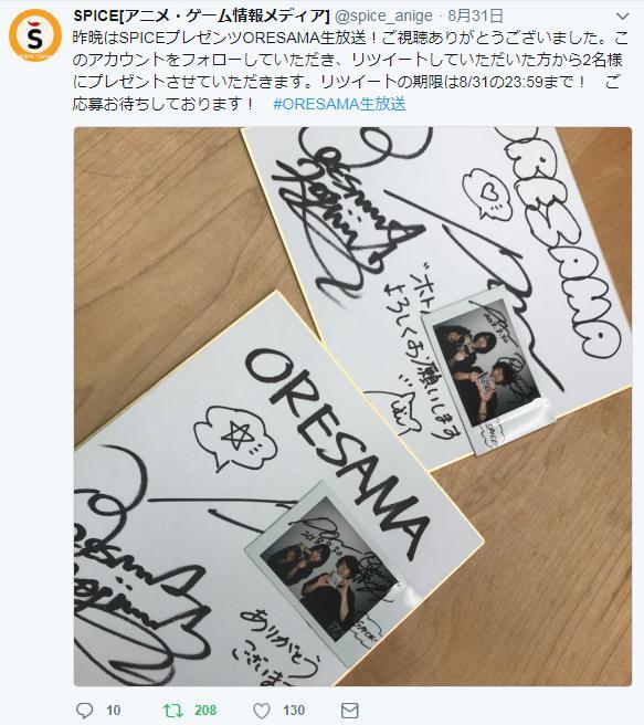 ORESAMA生放送のプレゼント、当選!