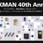 ウォークマン40周年記念、おめでとうありがとう。